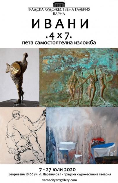 """""""4х7"""", Ivan Ivanov-Ivani exhibition"""