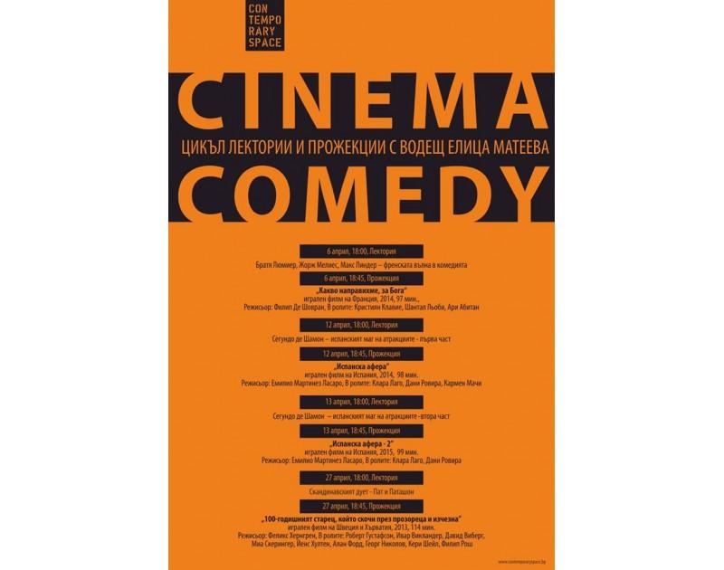 CINEMA COMEDY - нов лекторски модул в галерия Contemporary space