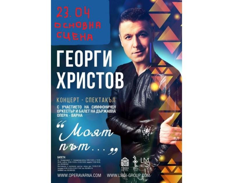 Концерт - спектакъл на Георги Христов Моят път