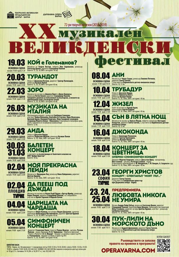 XX Великденски музикален фестивал  – Варна 2019
