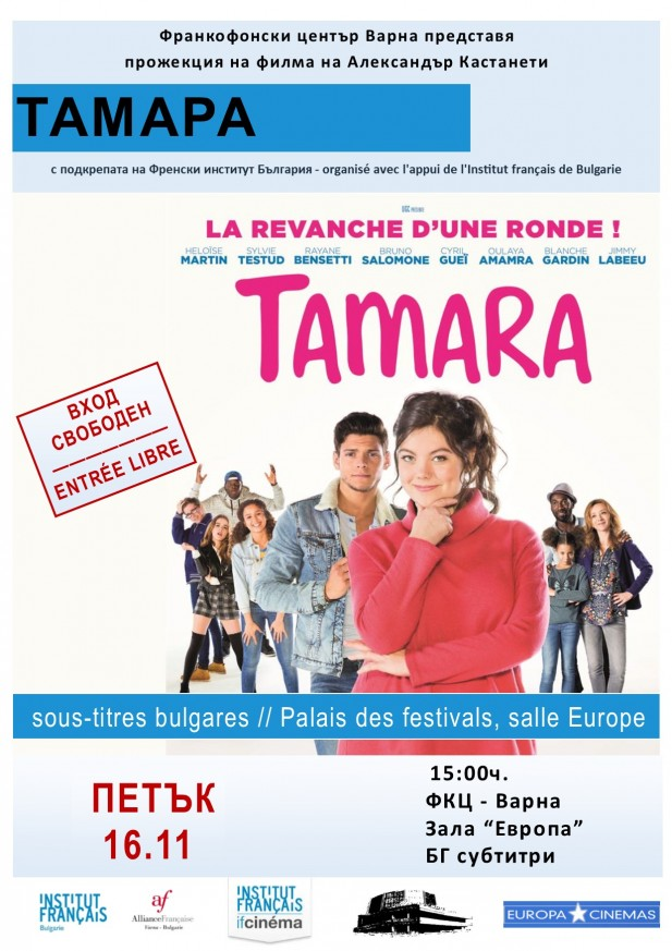 Projection du film  Tamara
