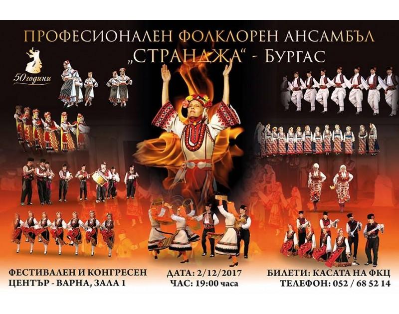 Фольклорный ансамбль Странджа