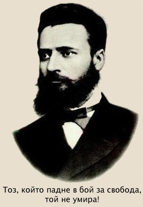 Day Of Hristo Botev And Heroes Died For The Freedom And Independence Of Bulgaria