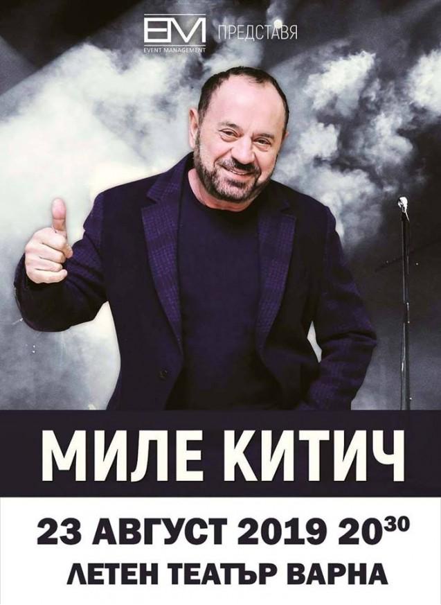 Концерт на Миле Китич