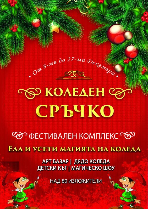 Зимен фестивал Сръчко