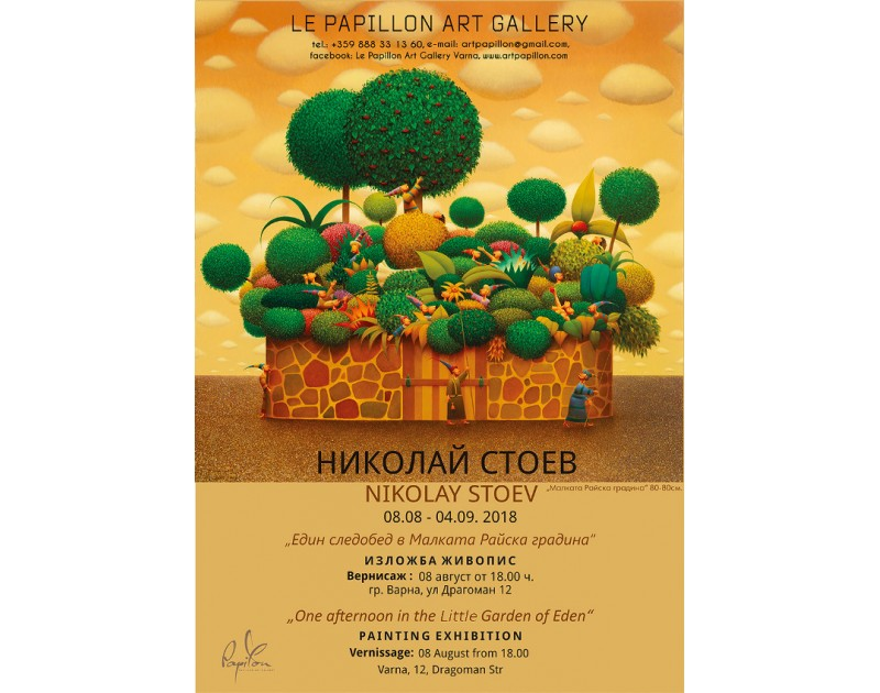 One Afternoon in the Little Garden of Eden - painting exhibition