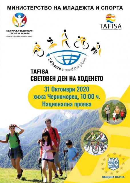 Световен ден на ходенето