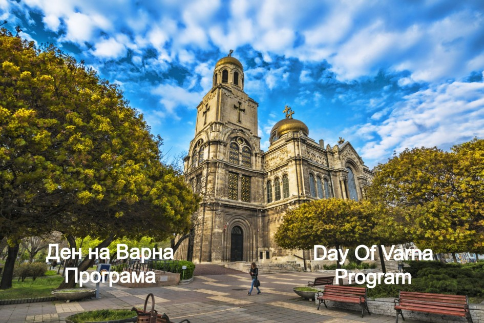 L'assomption de la Sainte Vierge Marie - la journée de Varna