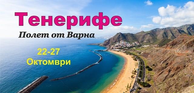 Почивка на Тенерифе с Полет от Варна
