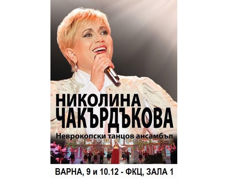 Николина Чакърдъкова - юбилеен концерт