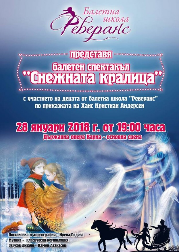 Снежната кралица - балетен спектакъл