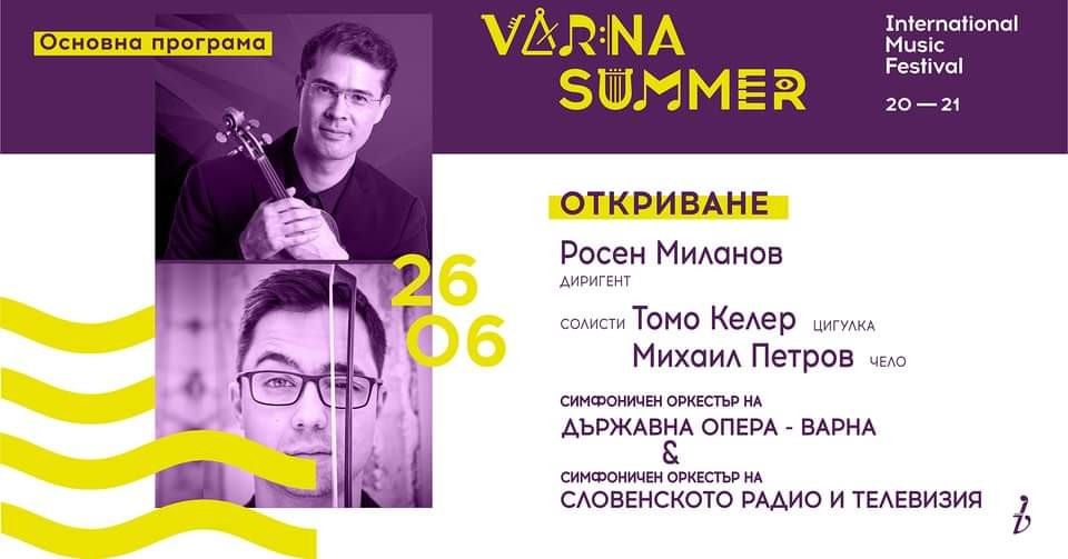 """ММФ """"Варненско лято"""" - Тържествено откриване"""