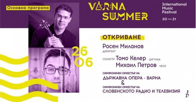 Internationales Musikfestival Varnaer Sommer - Eröffnungszeremonie