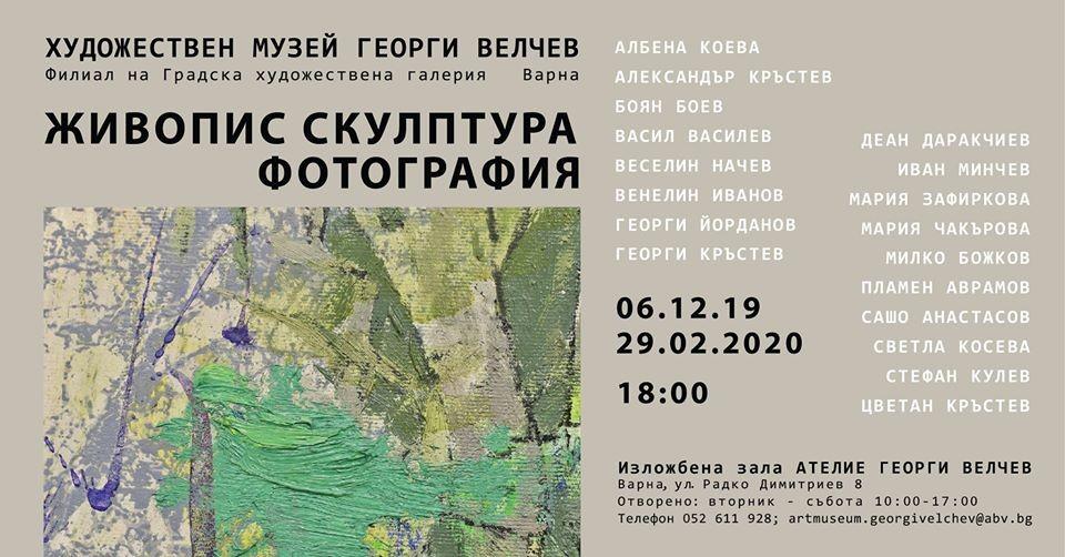 Art Museum&Gallery Georgi Velchev - annual exhibition