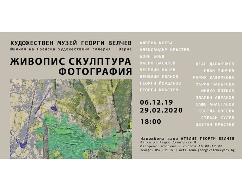 Art Museum&Gallery Georgi Velchev - annual exhibition