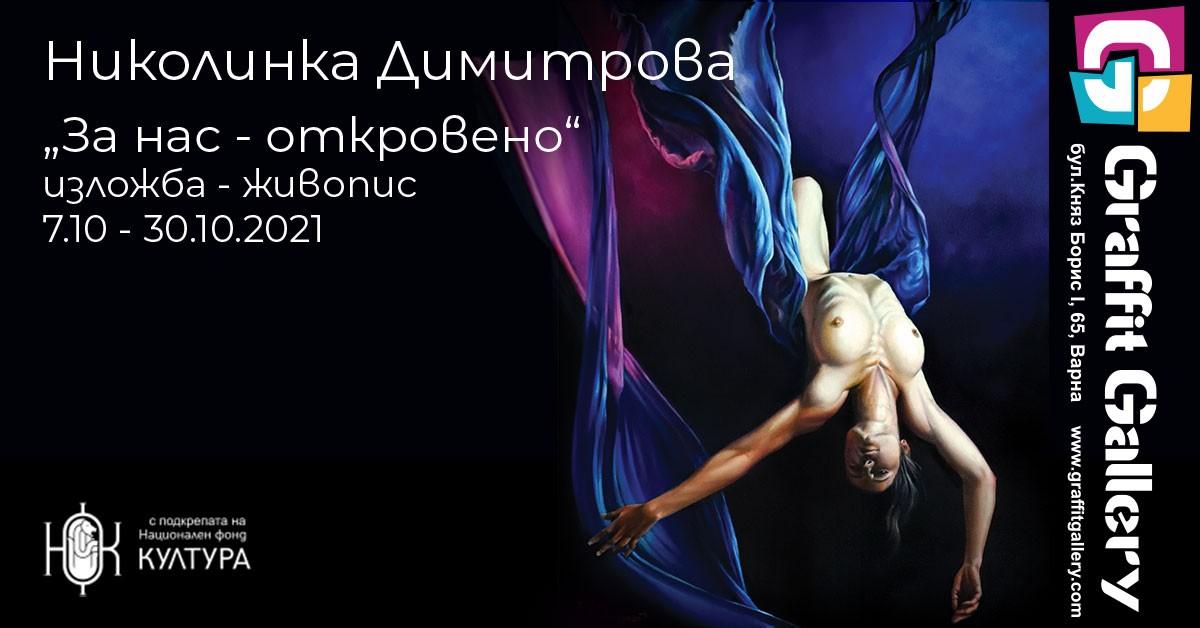 """""""За нас - откровено"""" - изложба живопис на Николинка Димитрова"""