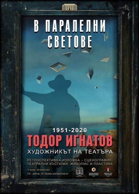 """Ретроспективна изложба на Тодор Игнатов  (1951-2020)   - """"В паралелни светове"""""""