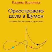 IMF Varna Summer - book presentation