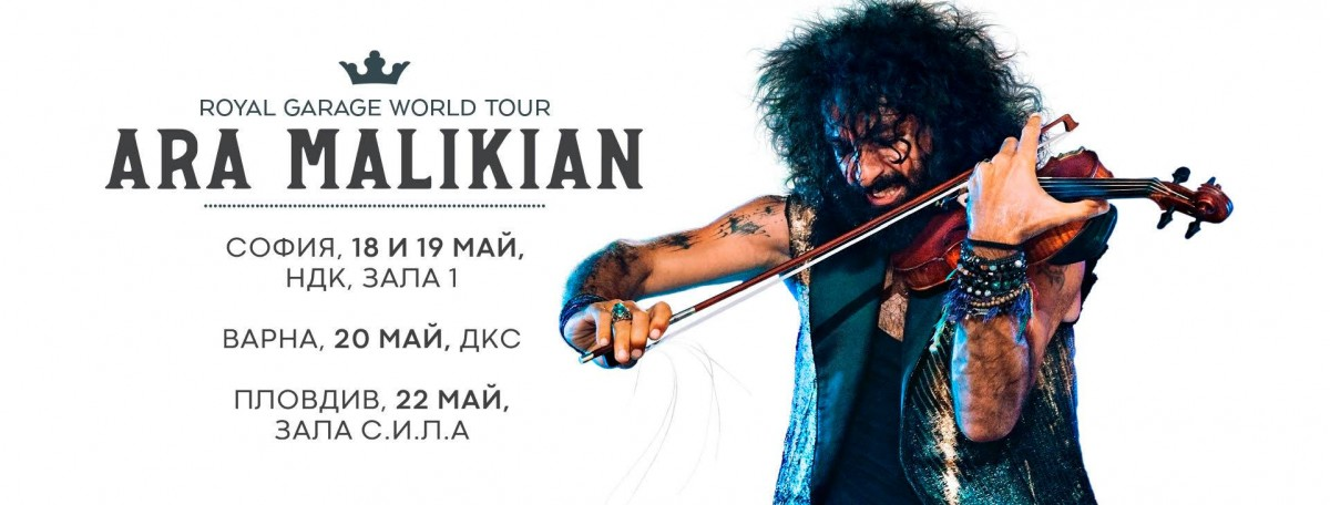 Royal Garage Tour- Concert d'Ara Malikyan Deux concerts de 18h00 et  de 20h00.