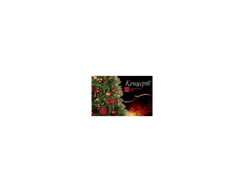 Коледен концерт С полета на валса