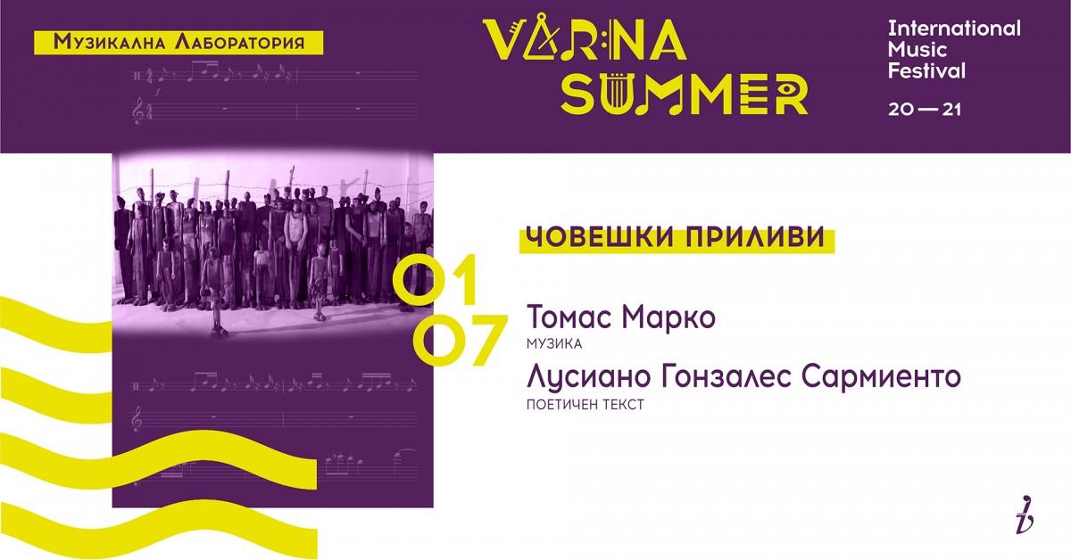 """ММФ """"Варненско лято"""" - Човешки приливи"""