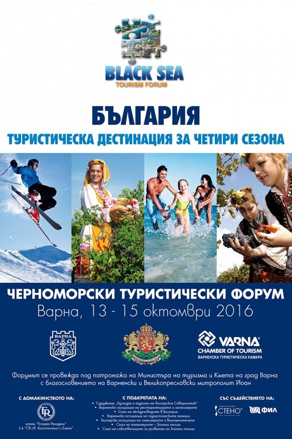 Черноморски туристически форум 2016 (ПРОГРАМА)