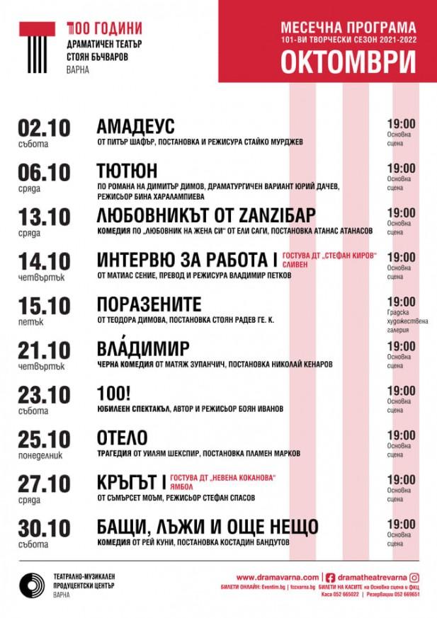 """Програма м. октомври, Драматичен театър """"Стоян Бъчваров"""""""