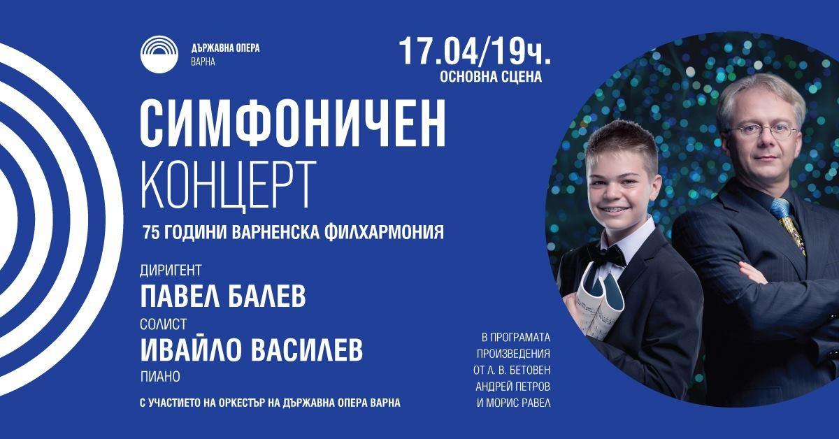 Симфоничен концерт - 75 години Варненска филхармония