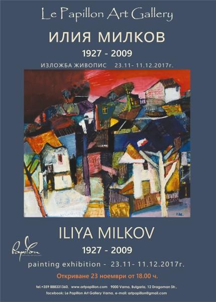 Илия Милков - изложба живопис