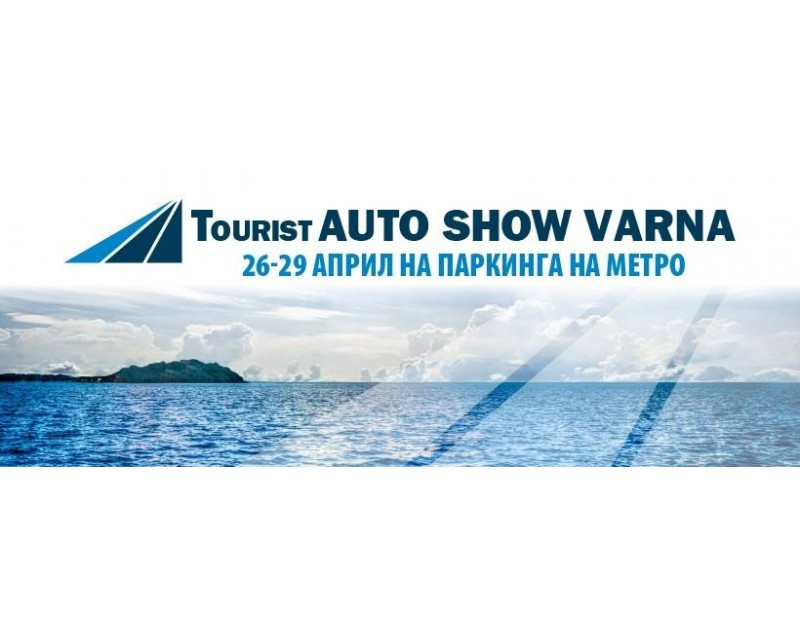 Tourist Auto Show