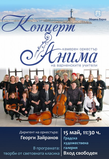 Концерт на камерен оркестър Анима