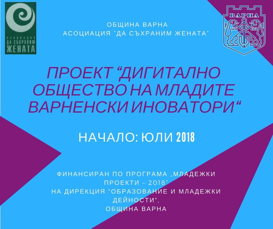 """Проект """"Дигит@лно общество на младите варненски иноватори"""""""
