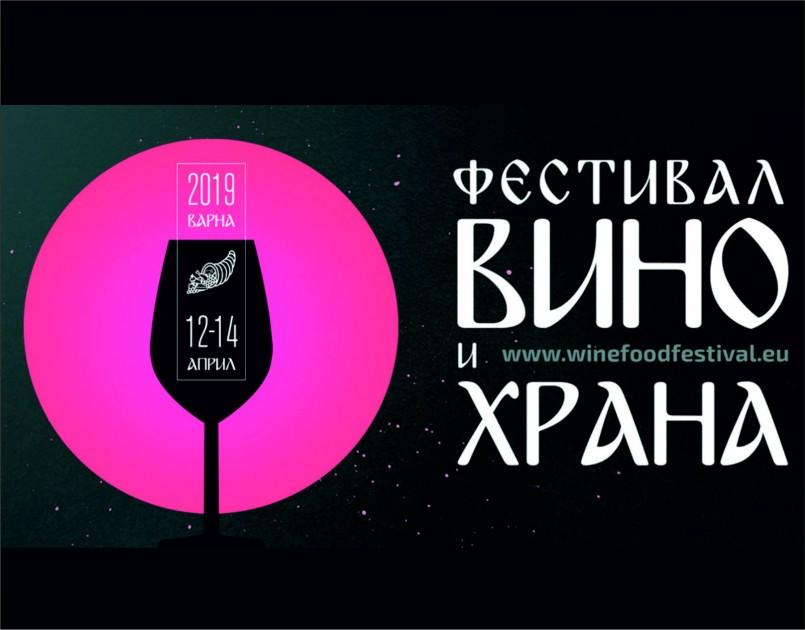 """""""Фестивал вино и храна"""" - Варна 2019"""