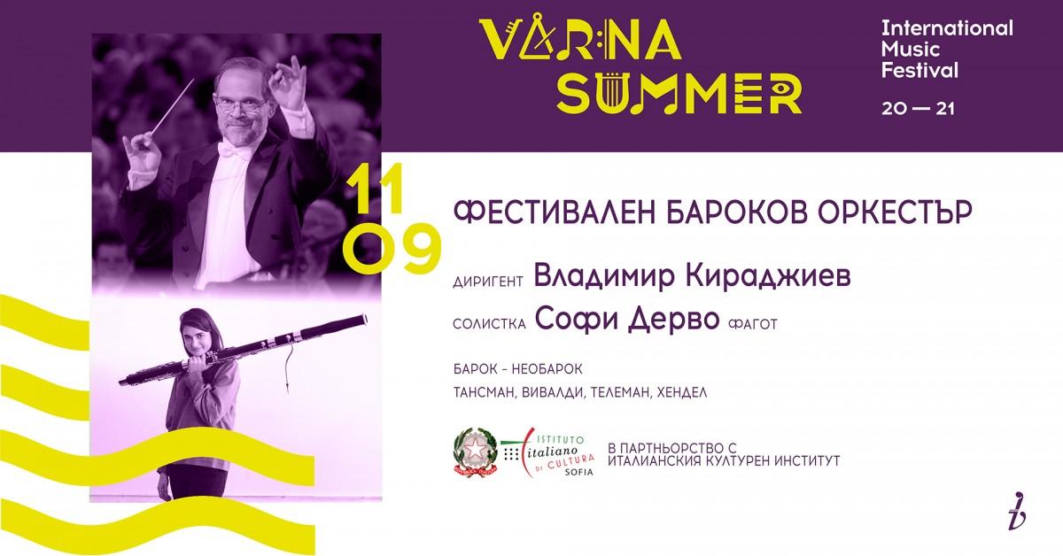 """ММФ """"Варненско лято"""" - Фестивален бароков оркестър"""
