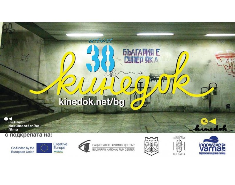 КинеДок Варна 2017 - есенна програма