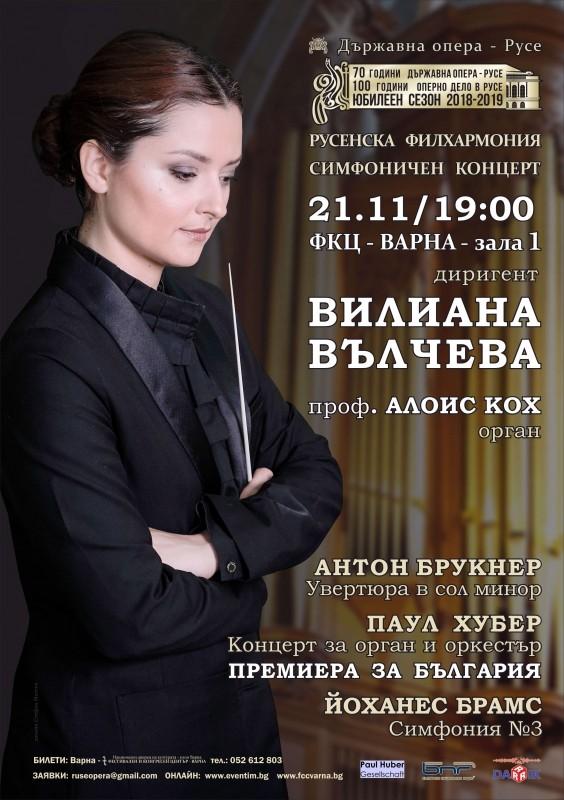 Швейцарска чувственост и европейска романтика- симфоничен концерт