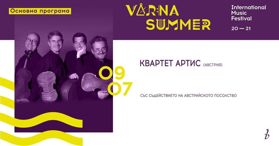 """ММФ """"Варненско лято"""" - Квартет Артис"""