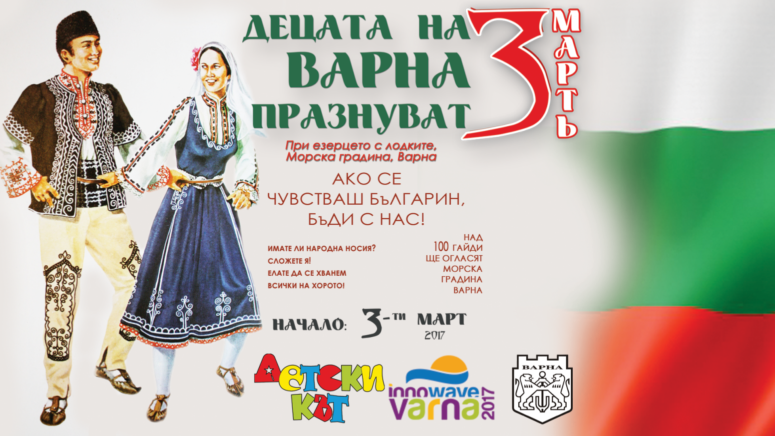Децата на Варна празнуват 3 март