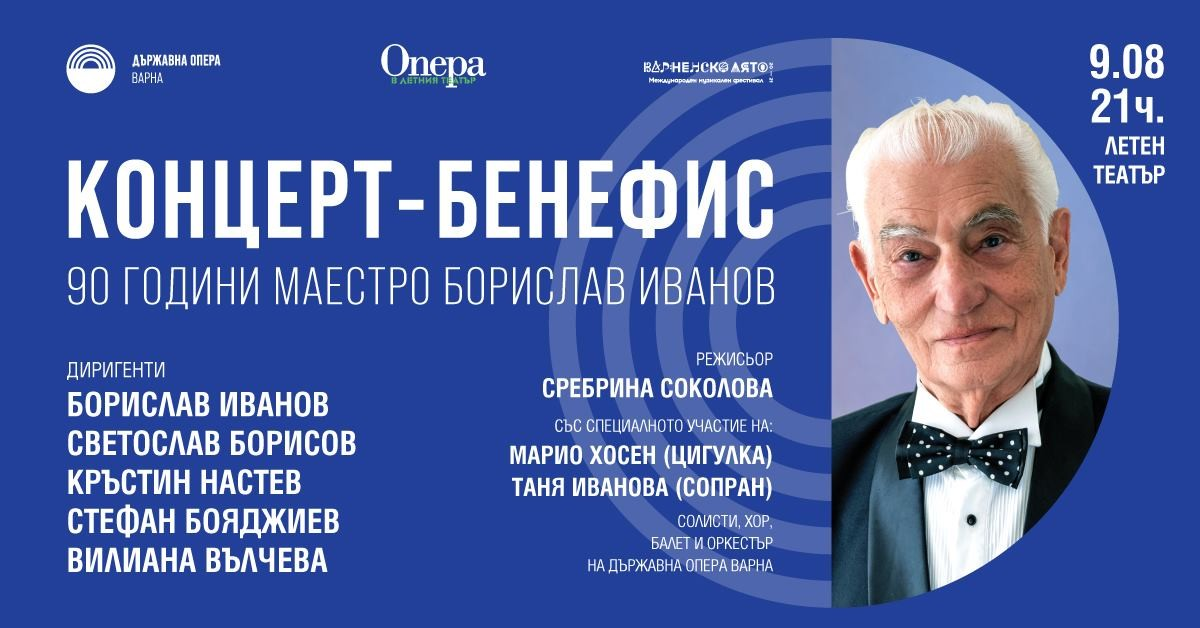Концерт бенефис - 90 години Маестро Борислав Иванов