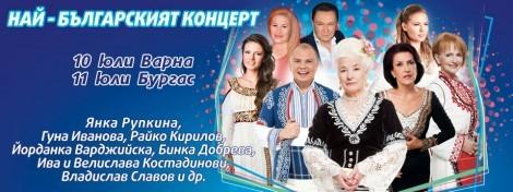 Най- българският концерт