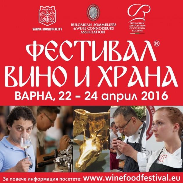 """Международный """"Фестиваль вино и еда"""" - Варна 2016"""