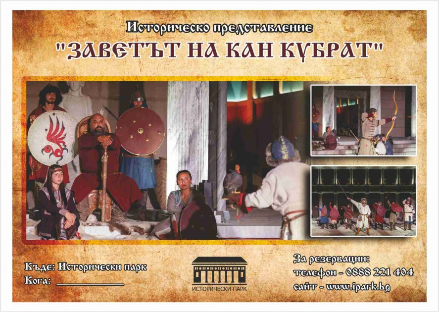 """Заветът на Кубрат"" - историческо представление"