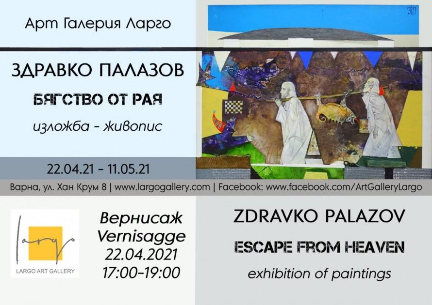 """""""Бягство от Рая"""" - изложба-живопис"""