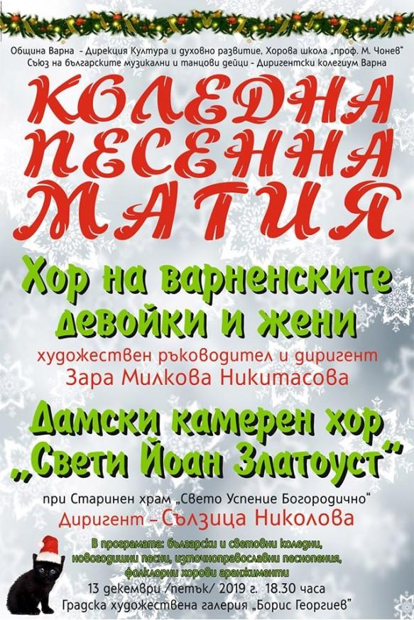 Коледна песенна магия- концерт