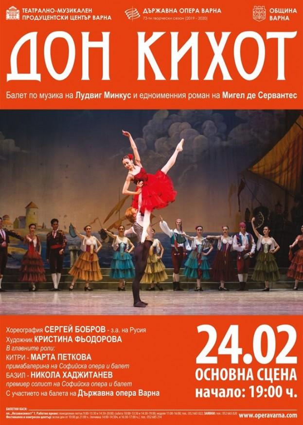 Дон Кихот- балет