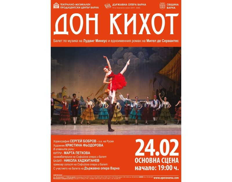 Don Quichotte- Ballett
