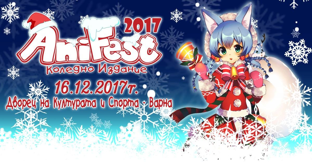 AniFest 2017 Christmas edition