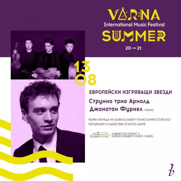 """ММФ """"Варненско лято"""" - Европейски изгряващи звезди"""
