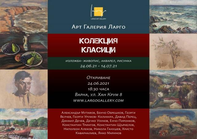 Изложба колекция класици - живопис, акварел и рисунка