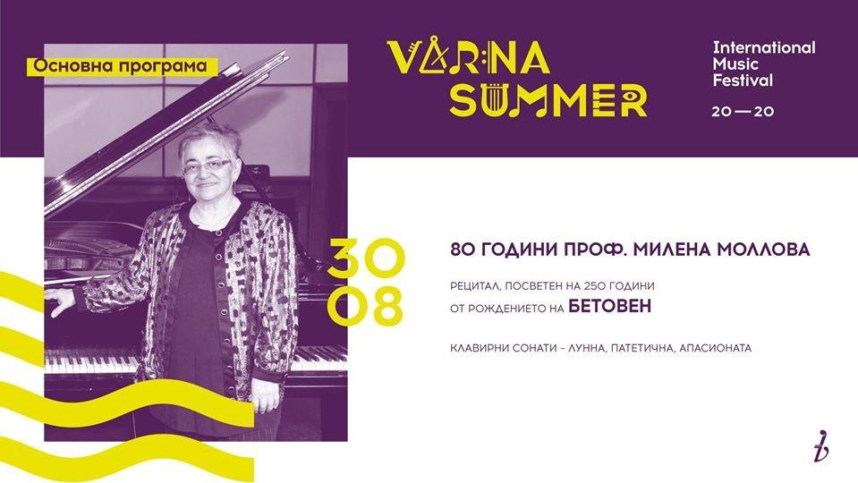 ММФ - Варненско лято - Рецитал на проф. Милена Моллова